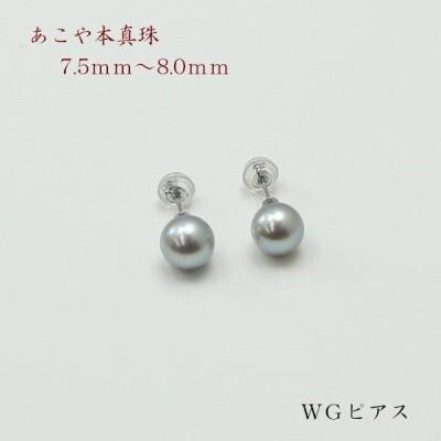 真珠 パール ペアー ルース あこや真珠 パール イヤリングかピアス 7.5mm-8mm グレーカラー 冠婚葬祭 葬儀 15511