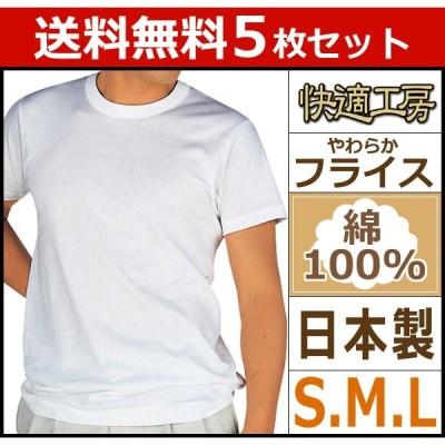5枚セット 半袖丸首Tシャツ インナーシャツ メンズ 半袖 tシャツ 男性 インナー ティーシャツ 紳士 白 肌着 夏 快適工房 グンゼ GUNZE