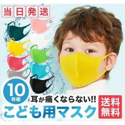 子供用マスク 夏用 洗えるマスク 10枚 子ども 女の子 男の子 小さめ 簡易個包装 立体マスク 伸縮性 ウレタンマスク