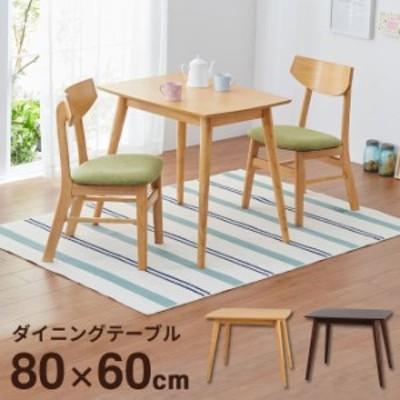 ユーリ ダイニングテーブル 80R 幅80cm 2人用 1人用 木製 木目 コンパクト ダイニングテーブル シンプル 木製ダイニングテーブル 天然木