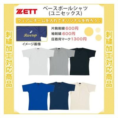 【名入れできます】 野球 Tシャツ かっこいい メンズ レディース 半袖 ゼット ベースボールシャツ(bot520a)