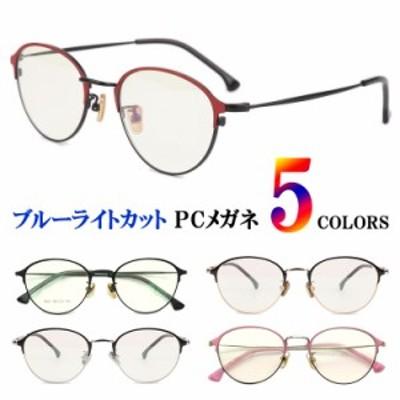 PCメガネ PC眼鏡 おしゃれ  伊達メガネ ダテ UVカット 紫外線カット FF100 ブルーライトカット ボストン メタルフレーム  調節可能 クリ