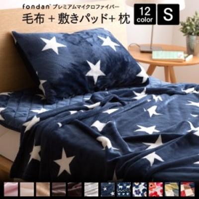 毛布 敷パッド 枕カバー シングル セット セット品 安い 枕 まくら シングルサイズ かわいい 可愛い 掛け布団 掛布団 おしゃれ オシャレ