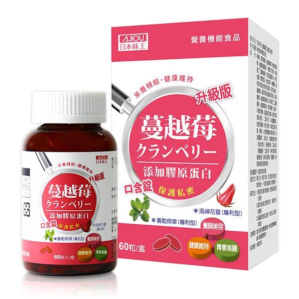 AJIOU日本味王蔓越莓口含錠60粒