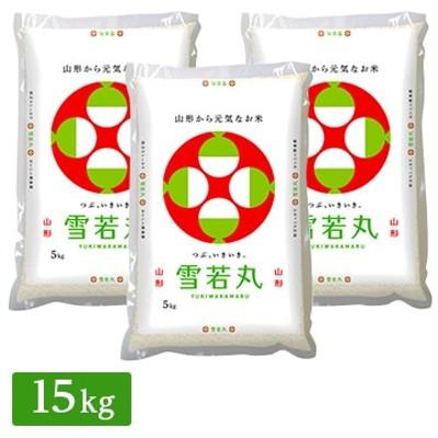 ■【精米】令和元年産 山形県産 雪若丸 15kg(5kg×3) 22053