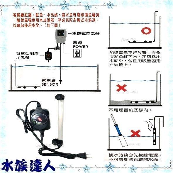 原價:530【水族達人】KD《60W 迷你智慧型刻度加溫器 K-060-02 》石英管