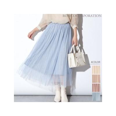 2020新作♪ダブルチュールプリーツスカート レディース ボトムス ロングスカート チュール スカート フレア 春服 春物 可愛い フェミニン ウエストゴム