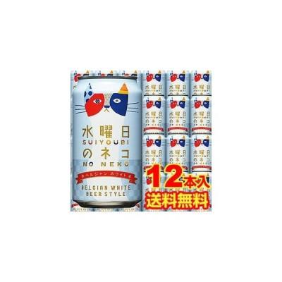 送料無料 12本販売 水曜日のネコ 350ml 缶×12本 ヤッホーブルーイング 地ビール 国産 長野県 白ビール 長S