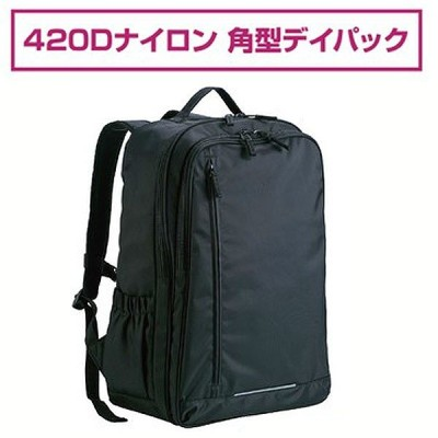 リュックサック デイパック 角型 A3ファイル対応 ハーネス付 学生鞄 スクールバッグ 反射テープ 男子 女子 カバン 送料無料 PR10  42555