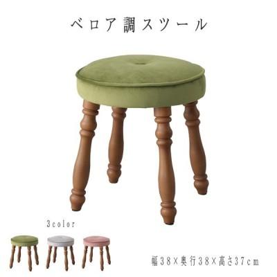 スツール ラウンドスツール 丸椅子 イス 高さ37cm round stool chair
