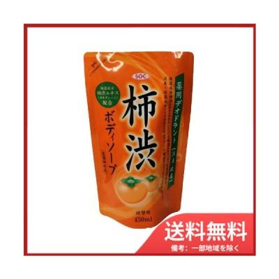 【送料無料】SOC薬用柿渋ボディソープ詰替450ML