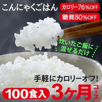 【送料無料】 こんにゃく米 100食 ダイエット健康 糖質制限 カロリー オフ 簡単 ごはん マンナン 低糖質 電子レンジ 置き換えダイエット こんにゃく 米 ご飯 ご飯に混ぜるだけ