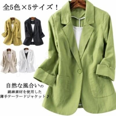 綿麻 リネンジャケット テーラードジャケット 七分袖 ショートジャケット 通勤 大人 女性