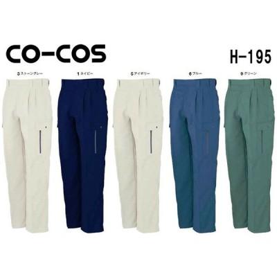 春夏用作業服 作業着 エコストレッチツータックフィッシング H-195 (70cm〜85cm) H-190シリーズ コーコス (CO-COS) お取寄せ