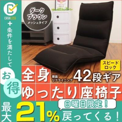 座椅子 リクライニング メッシュ 日本製ギア ハイバック 低反発 67段ギア 高座椅子 インテリア コンパクト チェア 低反発座椅子 1人掛け おしゃれ WEIMALL