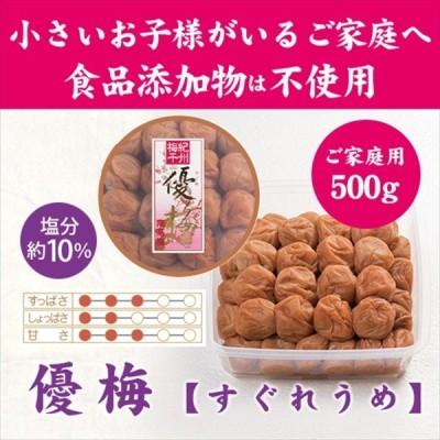 南高梅 減塩 無添加 優梅 500g ご家庭用 塩分10% 熊野古道を訪ねて  梅干し 最高級ブランド