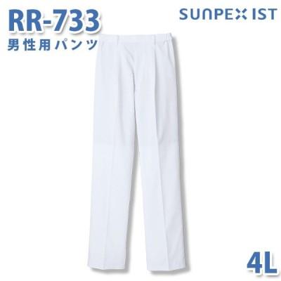 食品用白衣/工場用白衣 SerVoサーヴォ ボトムス RR-733 男性用パンツ ホワイト 4L 大きいサイズSALEセール