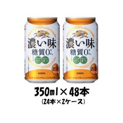 【レビューを書いてポイント+3%】キリン 濃い味<糖質0> 350ml 48本 (2ケース) ギフト ビール ギフト 父親 誕生日 プレゼント 母の日