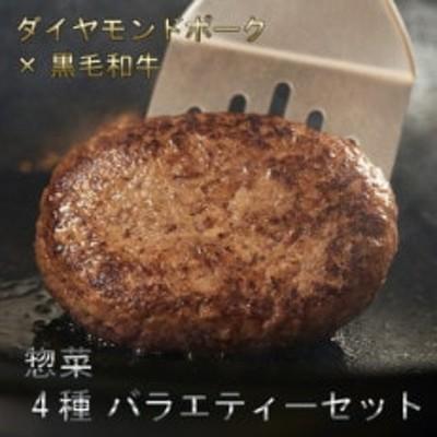 惣菜4種 肉の食卓バラエティーセット 肉の旨味溢れるダイヤモンドポークで簡単調理のお惣菜!