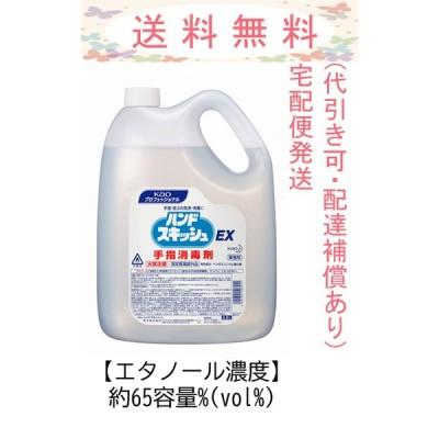 花王 ハンドスキッシュEX 4.5L 速乾性手指消毒剤