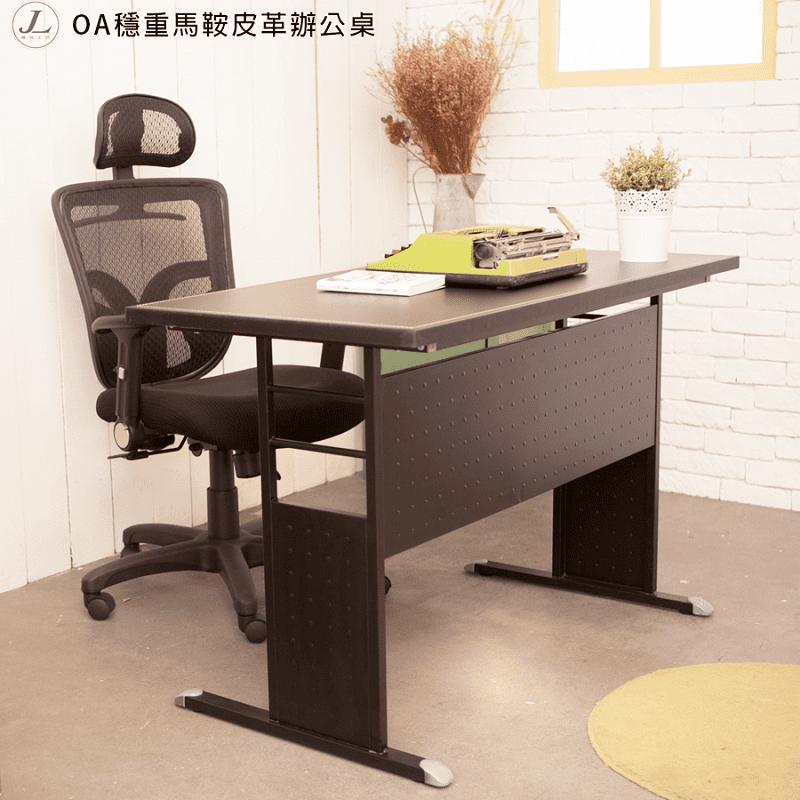 【kihome】OA穩重馬鞍皮革辦公桌JL914