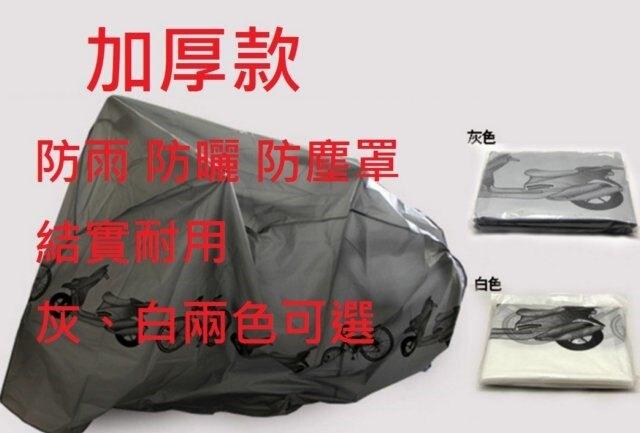 《意生》(加厚款)機車車罩 機車防塵套 摩托車車套 防雨罩機車套腳踏車機車罩自行車套自行車罩防塵罩單車罩