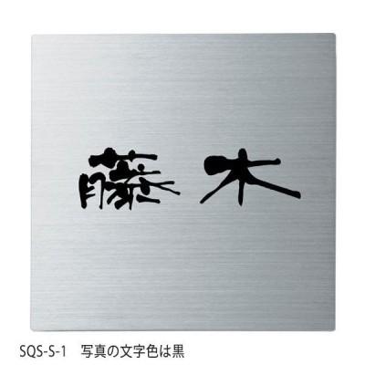 表札/戸建/アクリル/SQUAD スクアド SQS-S-1/丸三タカギ/Volume.10