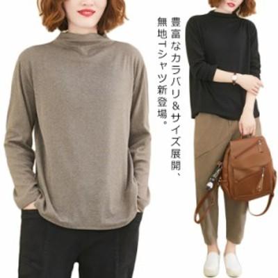 ブラウス tシャツ ボトルネック レディース インナー 長袖 無地 カットソー トップス ハイネック 大きいサイズ 体型カバー おしゃれ ベ