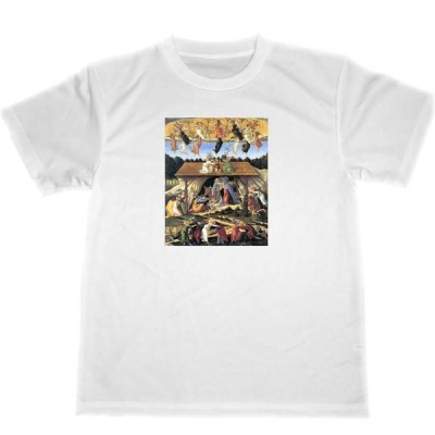 サンドロ・ボッティチェッリ 神秘の降誕 ドライ Tシャツ 名画 絵画 グッズ