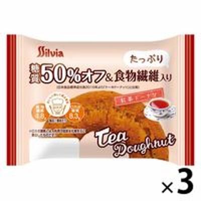 シルビアシルビア 糖質50%オフ食物繊維入り 紅茶ドーナツ 3個
