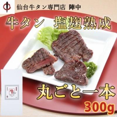 牛タン丸ごと一本 塩麹熟成 300g 仙台牛タン専門店 陣中 のし対応可
