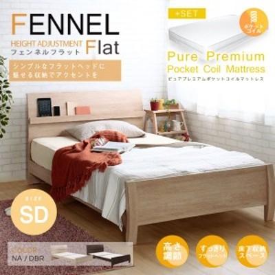 ベッド マットレスセット ベッド セミダブル 高さ調整 シンプル ポケットコイル おしゃれ フェンネルフラット ピュアプレミアムポケット