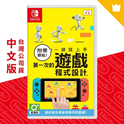 NS 附帶導航!一做就上手 第一次的遊戲程式設計 - 中文版