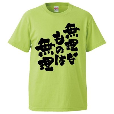 おもしろTシャツ 無理なものは無理 ギフト プレゼント 面白 メンズ 半袖 無地 漢字 雑貨 名言 パロディ 文字
