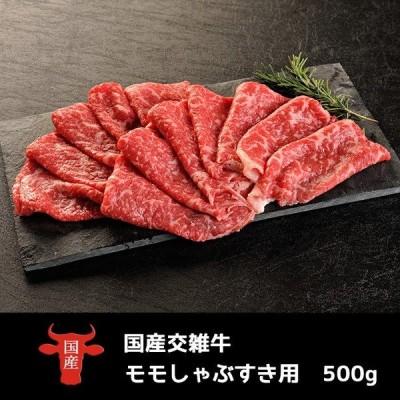 肉 牛肉 国産 しゃぶしゃぶ・すき焼き用 赤身肉 モモ 約500g