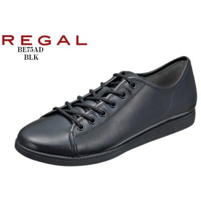(リーガル)REGAL BE75AD レザーカジュアルスニーカー 本革 甲革に薄くて上品な山羊革を組み合わせた レディス
