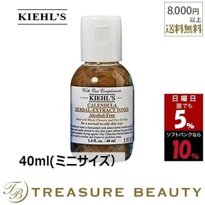 日本未発売 キールズ KIEHLS ハーバル トナーCL アルコールフリー  40ml(ミニサイズ) (化粧水)