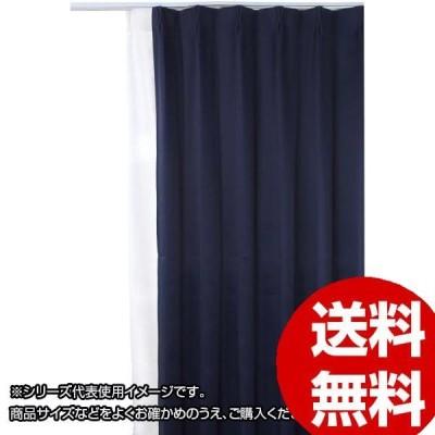 防炎遮光1級カーテン ネイビー 約幅100×丈200cm 2枚組
