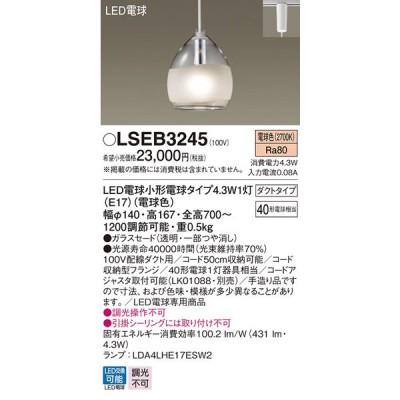 パナソニック LSEB3245  ペンダントライト ランプ LDA4LHE17ESW2 白熱電球40形1灯器具相当