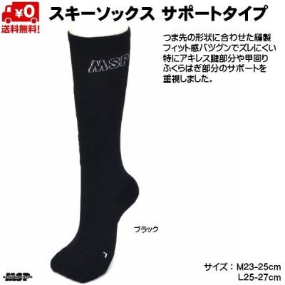 スキーソックス サポートタイプ ハイソックス 吸汗速乾 抗菌防臭加工 日本製  MSP オリジナル