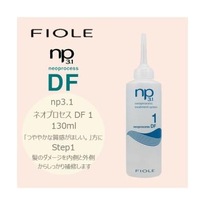 フィヨーレ np3.1 ネオプロセス DF1 130ml