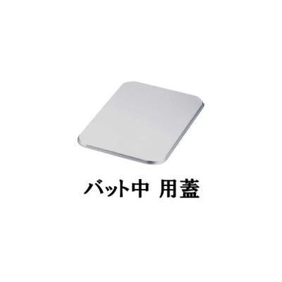 アルマイト 大型バット蓋 中用(322×262×H12) 業務用バット用フタ 厨房 調理道具 衛生管理 (8-0134-0306)