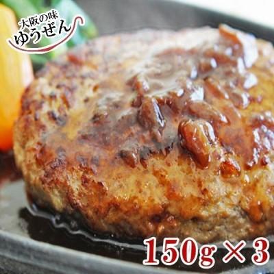 ハンバーグ 惣菜 冷凍 肉 惣菜 牛肉 無添加 ゆうぜんハンバーグ 150g×3個入 人気 お弁当 おかず グルメ お取り寄せ おまけ 付き