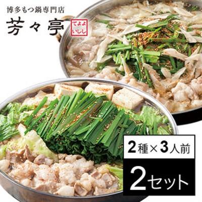【福岡】博多芳々亭 博多もつ鍋3人前 2個セット(醤油、塩)