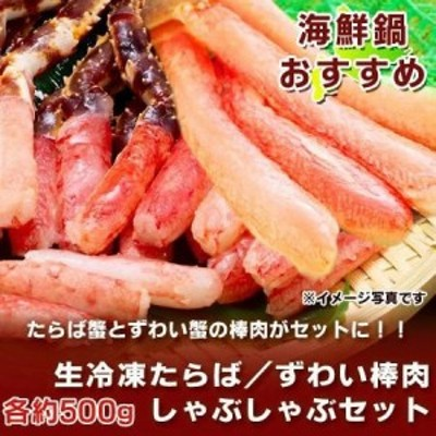 「かに/カニ/蟹 ギフト」「かに 海鮮鍋 セット・かにしゃぶ 蟹しゃぶ セット」(タラバガニ/たらば蟹・ズワイガニ/ずわい蟹) 各約 500 g入