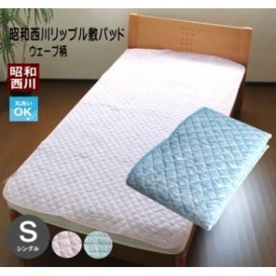 昭和西川 リップル敷きパッド ウェーブ柄(シングルサイズ)