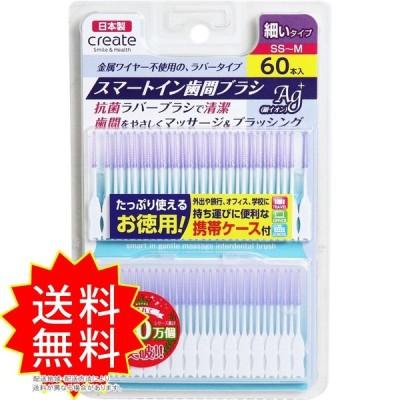 スマートイン歯間ブラシ 細いタイプ SS-M 60本入 クリエイト 通常送料無料