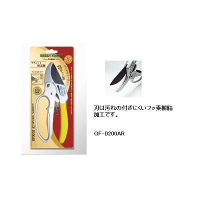 GREEN FINGER 【ラチェット剪定鋏】 GF−D200AR 剪定ばさみ