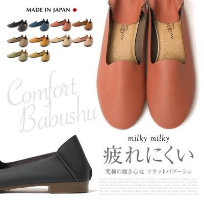 milky milky ミルキーミルキー 日本製 かかとが踏める カジュアルシューズ レディース 歩きやすい バブーシュ レディース ブラック ぺたんこ パンプス 23400