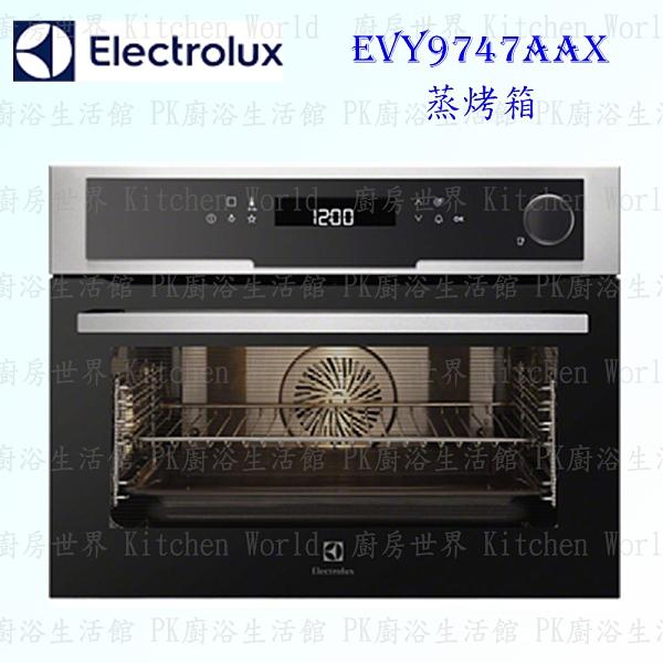 【PK廚浴生活館】 高雄 Electrolux 伊萊克斯 EVY9747AAX 蒸烤箱 烤箱 實體店面 可刷卡